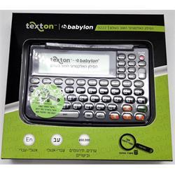 מילון אלקטרוני TEXTON 9222 Babylon