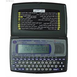 סופר מילונית DELUX 7000AR  -  ערבית - אנגלית - עברית
